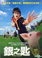 Silver Spoon (DVD) (Taiwan Version)
