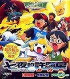Pocket Monsters: Jirachi: Wish Maker (Part 2) (End) (Hong Kong Version)