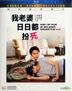 When I Get Home, My Wife Always Pretends to Be Dead (2018) (Blu-ray) (English Subtitled) (Hong Kong Version)