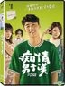All Because of Love (2017) (DVD) (English Subtitled) (Taiwan Version)