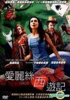 アリス (上 + 下集) (2010) (DVD) (台湾版)