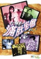 A Stomach Of Crazy Tricks (DVD) (Hong Kong Version)
