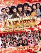 八星抱喜 (2012) (DVD) (2-Disc版) (香港版)