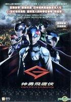 Gatchaman (2013) (DVD) (English Subtitled) (Hong Kong Version)