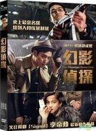 The Phantom Detective (2016) (DVD) (Taiwan Version)