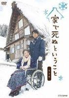 Ie de Shinu to Iu Koto (DVD) (Complete Edition) (Japan Version)