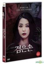 Black Hand (DVD) (Korea Version)