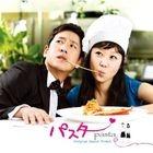 Pasta Original Soundtrack (ALBUM+DVD)(Japan Version)