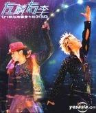 Alan & Hacken 2004 Concert Karaoke (3VCD)
