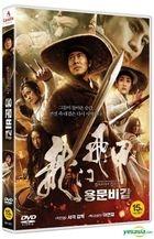 Flying Swords of Dragon Gate (DVD) (Korea Version)