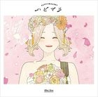 Hapimari (SINGLE + BOOKLET) (First Press Limited Edition)(Japan Version)