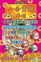 2014 Nian Liu He Bao Jian Nian Kan