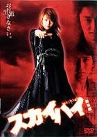 Sky High - 劇場版 Special Edition (日本版 - 英文字幕)