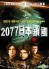 Vexille (DVD) (English Subtitled) (Hong Kong Version)