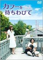Kafoo: Waiting For Happiness (Japan Version)