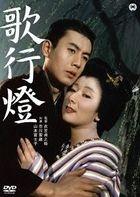 Utaandon (DVD) (Japan Version)