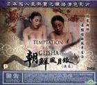 Temptation Of Geisha (VCD) (Part 2) (Hong Kong Version)