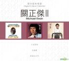 环球经典礼赞 3 in 1 set: 关正杰 II