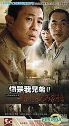 Yi Jia Ren Bu Shuo Liang Jia Hua (DVD) (End) (China Version)