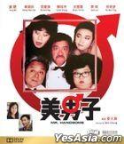 美男子 (1987) (Blu-ray) (香港版)