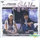 Only You (Ep.1-16) (End) (Malaysia Version)
