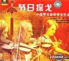 Tian Tian Yi Shu - Jie Ri Tan Ge Xiao Ti Qin Ming Qu Xin Chun Yin Le Hui (VCD) (China Version)