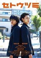 Setoutsumi (Blu-ray) (Deluxe Edition) (Japan Version)