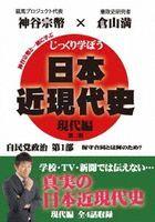 Jikkuri Manabo! Nihon Kingendaishi Gendai Hen Jiminto Seiji 1st Chapter   (Japan Version)