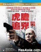 Death Wish (2018) (Blu-ray) (Original Uncut Version) (Hong Kong Version)