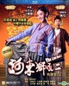 The Lion Roars 2 (2012) (Blu-ray) (Hong Kong Version)