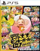 現嚐好滋味! 超級猴子球 1&2 Remake (日本版)