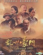 The War Of Betrayal 1895 (DVD) (End) (Taiwan Version)