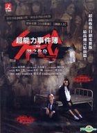 SPEC: Close - Incarnation (DVD) (Taiwan Version)
