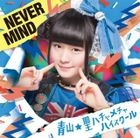 NEVER MIND [Type F] (First Press Limited Edition)(Japan Version)