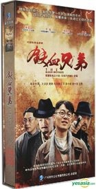 The Blood Brothers (DVD) (End) (China Version)