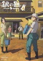 Silver Spoon Vol.4 (DVD) (Normal Edition)(Japan Version)