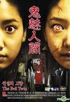 The Evil Twin (DVD) (Hong Kong Version)