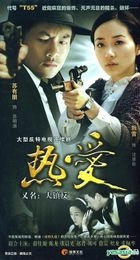 Re Ai (DVD) (End) (China Version)