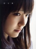 Suzuki Airi Photo Album -Meguru Haru (w / DVD)