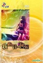Wo De Mou Pao Wu (DVD) (Taiwan Version)