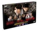 Kindaichi Shonen no Jikenbo - Hong Kong Kuryu Zaiho Satsujin Jiken - (DVD)(Japan Version)
