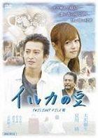 Twilight File VII - Iruka no Mame (DVD) (Japan Version)