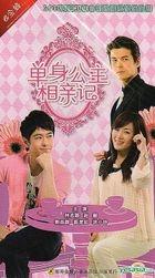 Dan Shen Gong Zhu Xiang Qin Ji (H-DVD) (End) (China Version)