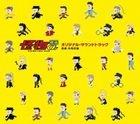 Eiga Kaibutsu-kun Original Soundtrack (Japan Version)