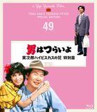 Otoko wa tsuraiyo Vol. 49 [4K Restored Edition] (Blu-ray) (English Subtitled)  (Japan Version)