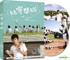 Play Ball (DVD) (Vol.2) (To Be Continued) (Taiwan Version)