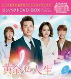 My Golden Life (DVD) (Box 1) (Special Price Edition) (Japan Version)