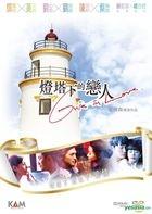 Guia In Love (2015) (DVD) (Hong Kong Version)