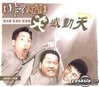 Super Humoros Operas - Xiao Gan Dong Tian (DVD+CD)