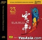 The South Of The Cloud 23th Anniversary Edition (HQCDII) (China Version)